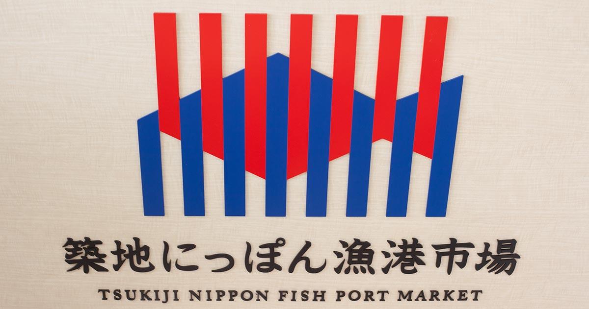 Sushifrühstück beim Tsukijifischmarkt in Tokyo